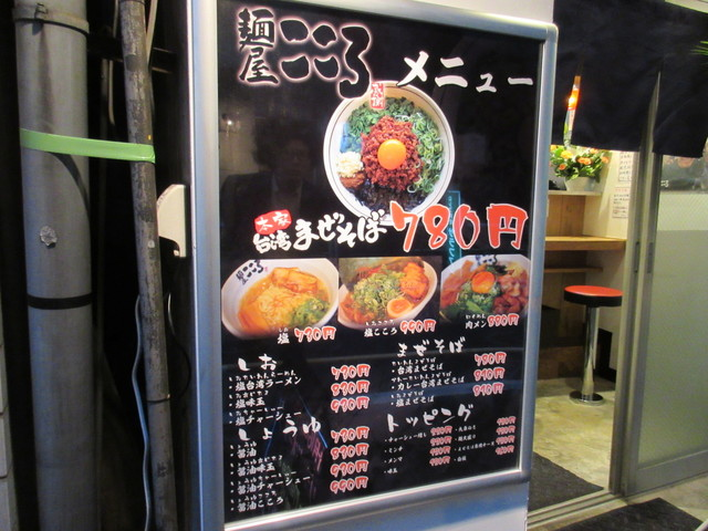 麺屋こころ 御茶ノ水店 - メニュー
