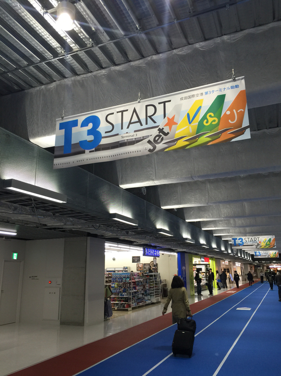 フレッシュネスバーガー 成田空港第3ターミナル店