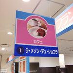 ラ・メゾン・デュ・ショコラ   - 外観02