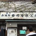 安田屋 - お化け屋敷のさん風情(笑)