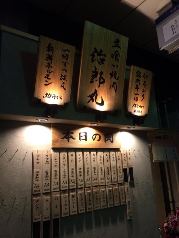 治郎丸 大井町店