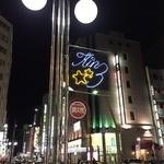 居酒屋ななこ - 錦3丁目に行く時があれば、こんな居酒屋もありかな!