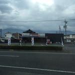 星野ラーメン店 -