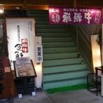 山武商店 - →2015.04