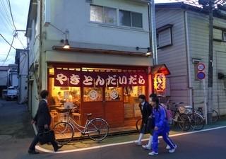 やきとん だいだら 東武練馬本店 - 下校時間でしたね