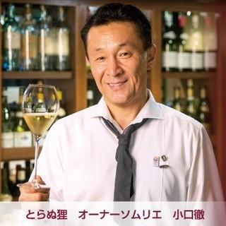 家三軒分のワインを飲みほしたオーナーソムリエ!