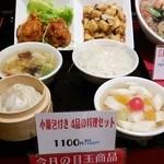 37056287 - 小籠包付き4品の料理セット1000円+税(4月限定価格)のサンプル