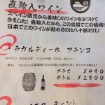 綾瀬 ワインバル八十郎商店 -