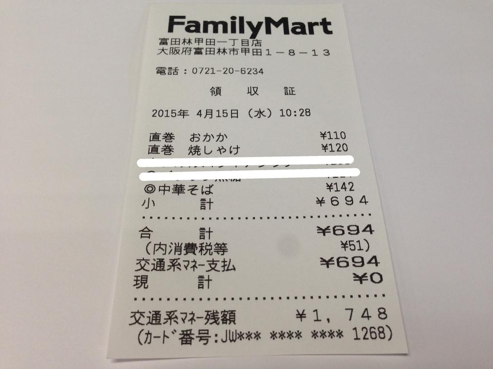 ファミリーマート 富田林甲田一丁目店