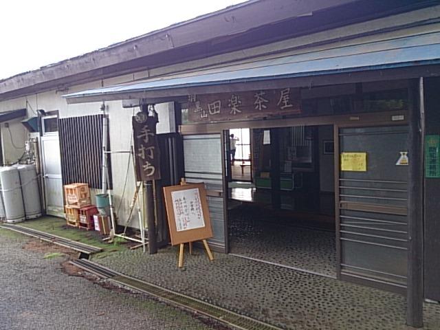 羽黒山荘 田楽茶屋 name=