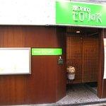 麺Dining セロリの花 - 東急裏手のグリーンの看板が目印です