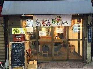 麺屋KABOちゃん - 店舗外観