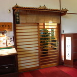 熊魚菴 たん熊北店 - ホテル本館ロービー奥の割烹