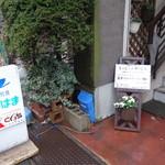 もとはま - 2015.04 名鉄常滑線、尾張横須賀の駅から西へUFJ銀行のところから一本入ったところにあります