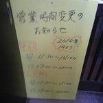 ダントツラーメン 岡山一番店 - 2010年1月から営業時間が変更に^^