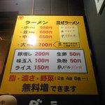ダントツラーメン 岡山一番店 - 麺のグラム数表記がありがたいです^^