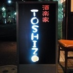 酒楽家トシゾウ - 酒楽家TOSHIZO