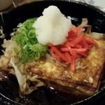 37071447 - 豆腐のステーキ(480円)味は王道のステーキソースです