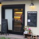 ブレッドマン - コンパクトなお店でした。