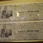 柳屋ホルモン焼 -