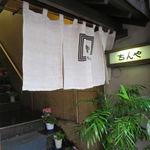 ちんや - 創業60年余の精肉、すき焼き、洋食の老舗