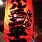 ホルモン平田 - 立派な立派な赤提灯。年季も入ってきてますね〜。