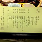 37079107 - 宴会料理のお品書き