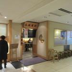 37079887 - 井筒屋小倉店にある更科蕎麦屋さんです。