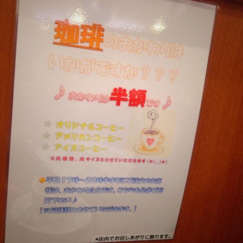神戸珈琲倶楽部 MOZOワンダーシティ店