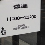 37080023 - (その他)営業時間