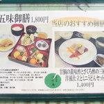 はす庵 - 五味御膳¥1800 甘鯛の黄身酢とざくろ酢の三杯酢洋風仕立てとミニうどんセット¥1400
