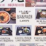 はす庵 - 汲み上げ湯葉丼¥1400 唐揚定食¥1100 野菜カレー¥1100