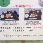 はす庵 - 鯵フライ定食¥1100 牡蠣フライ定食¥1200