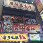 餃子専科 Dining Lee -