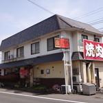 焼肉井ノ口 -