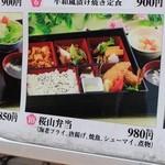 串DINING桜山 - メニュー。