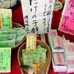 宝来堂 - 期間限定タケノコ餅