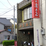 餃子菜館 清ちゃん -