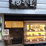 福そば - お店