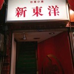台湾料理 新東洋 - 2015年4月 ローメン