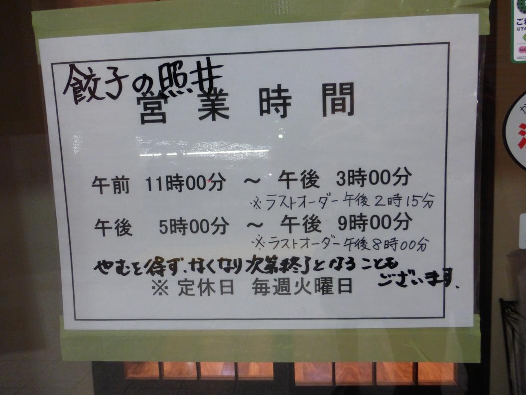餃子 照井 福島駅東口店