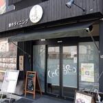 宇治創 こころ - 店入口
