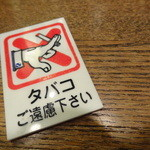 37099969 - 完全禁煙。卓上に。