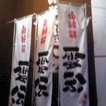 麻辣麺 雷伝 - 店の横に幟がありますw