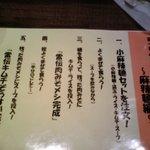 371532 - 麻辣麺の食べ方が書いてあります。