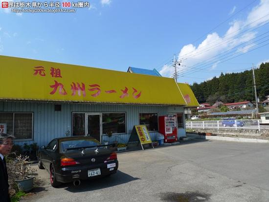 九州ラーメン博多 矢板店