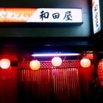 和田屋 - 和田屋 浜田山店