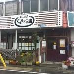 てんちょーの店 -
