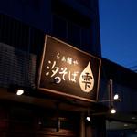 らぁ麺や 汐そば雫 -  '15 2月中旬
