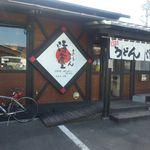 37103375 - お店入口外観と我が相棒マングース号!!
